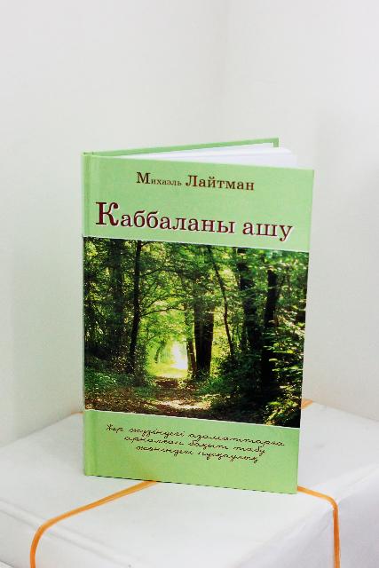 knigi-na-kazahskom_5064