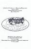 broshura-konferense-fizika_01