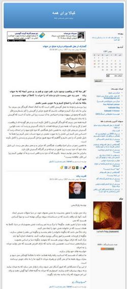 Blog in Persisch