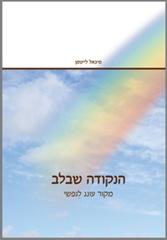Nekuda Shebalev Cover(4940).indd