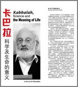 Kabbalah Science and the Meaning of Life in Chinese