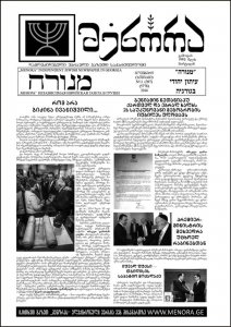 Georgian Newspaper1