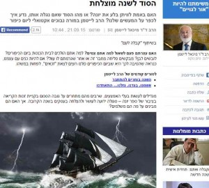 Rav Laitman Special Article On Ynet About Yom Kippur
