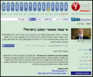 Ynet Column