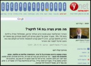 Ynet 14 year old