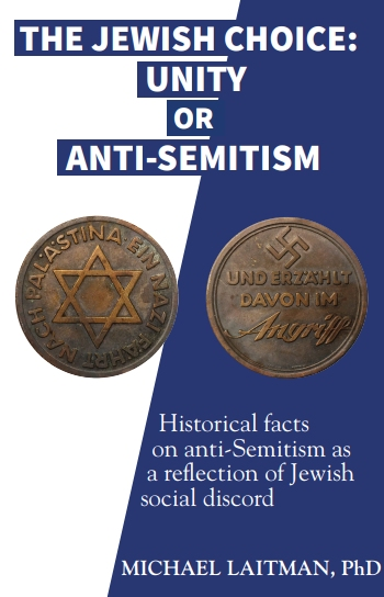 The Jewish Choice: Unity or Anti-Semitism, by Kabbalist Dr. Michael Laitman